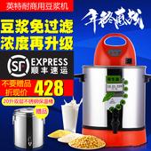 9L英特耐现磨商用豆浆机全自动大容量五谷豆浆米糊豆渣分离免过滤