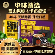 买就送套杯 中啡蓝山+卡布奇诺 三合一速溶咖啡粉40条640克