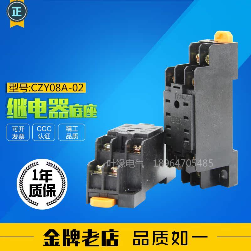 正泰 中间继电器 底座 CZY08A-02 与 JZX-22F/2Z HH52P 配套