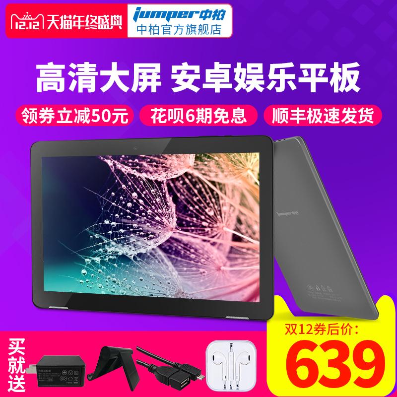 Jumper/中柏 EZpad M3超薄大屏智能wifi小平板电脑安卓10.1英寸