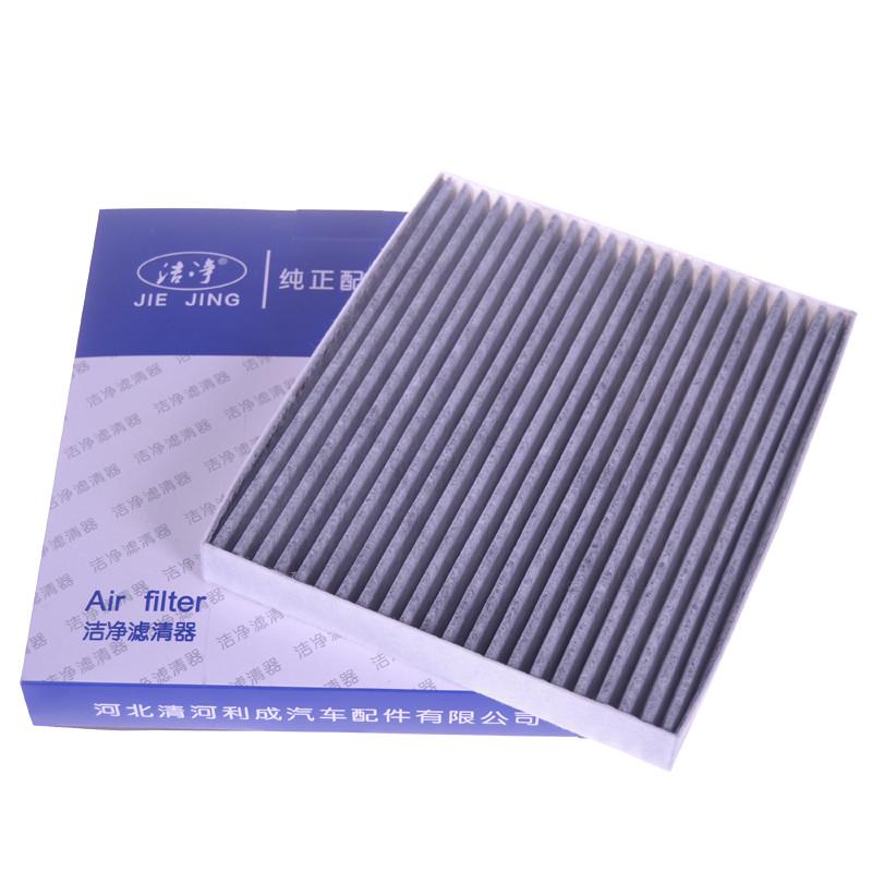 适用于长城腾翼C30空调滤芯 C20R专用哈弗H1空调滤清器空调格空调