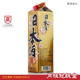 日本进口月桂冠牌清酒sake发酵酒纸盒装纯米酒松竹梅2000ml