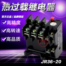 上海人民热继电器热过载继电器JR3620规格0.25A22A优质产品