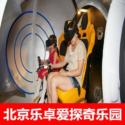 北京乐卓爱探奇乐园门票 亲子票[1大1小]