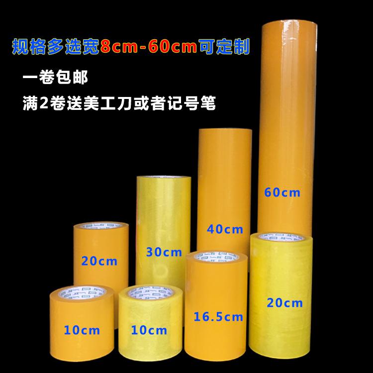 透明大卷超宽胶带批发10cm20cm30cm60cm米黄封箱胶布胶纸定制包邮