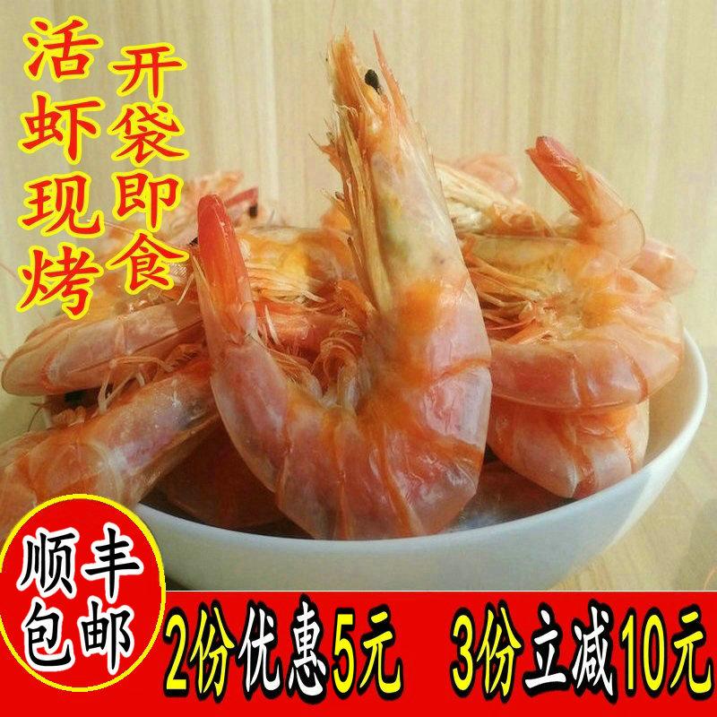 即食虾干虾烤对虾干500g包邮海鲜干货中号烤虾干潮汕特产零食虾干