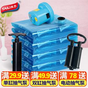 太力真空压缩袋正品衣物棉被子收纳袋整理袋真空袋DIY满就送电泵