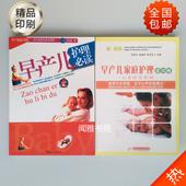全国包邮现货 2本《早产儿家庭护理全攻略》+《早产儿护理必读》