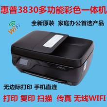 惠普hp38383830打印复印传真扫描wifi彩色喷墨多功能一体机办公
