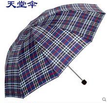 专卖加大晴雨伞双人防风格 子伞男女士雨伞三折叠商务伞 天堂伞正品