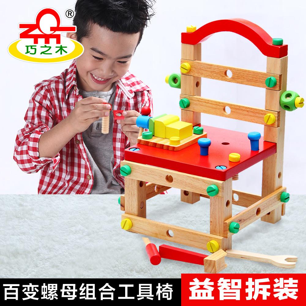巧之木木制拆装多功能工具台创意工作椅益智积木拆装玩具鲁班椅