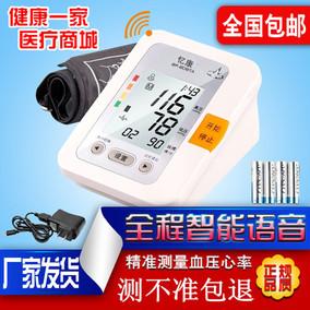 医用电子血压测量仪家用老人全自动上臂式语音充电精准血压计器表
