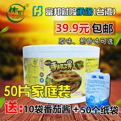 台湾原味手抓饼 葱香味早餐饼飞饼面饼手撕饼家庭装50片4.5kg批发