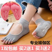 包邮 女士专业瑜伽五指袜瑜珈袜防滑袜露趾漏指袜四季纯棉运动袜子