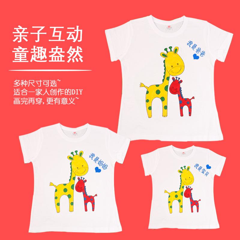 毕业礼物 创意diy白t恤儿童手绘纯棉文化衫涂鸦亲子手工幼儿园