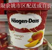 哈根达斯冰淇淋芒果味 小纸杯81g 余姚配送专拍