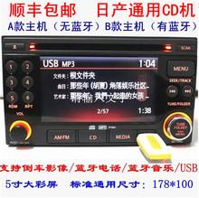 日产车载CD机逍客骐达颐达本田大众倒车USB蓝牙原车改装汽车CD机