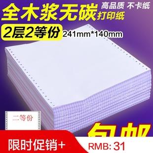 包邮二联二等分 241二层针式打印纸 两联2等分电脑出货单 淘宝单