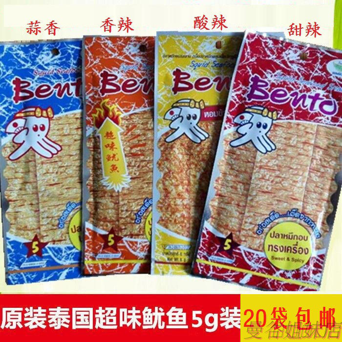 鱿鱼丝代购泰国滨涛超味食品 20袋