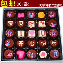 生日礼物定做diy刻字手工巧克力礼盒 创意个性定制表白求爱 包邮