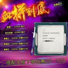 套餐H110优惠 1151 双核散片CPU处理器 2.8G G3900 G3930 正式版