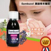 天天特价英国Sambucol儿童黑接骨木糖浆1-12岁120ml提免疫拒感冒