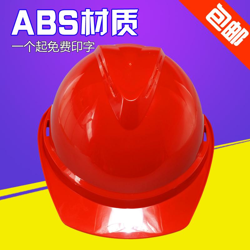 高强度安全帽工地施工领导透气安全头盔建筑工程监理劳保免费印字
