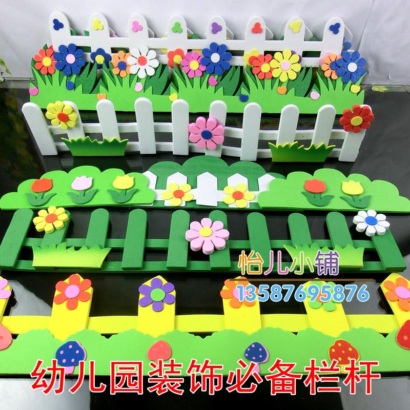 幼儿园小学教室墙面环境班级布置材料用品花墙贴泡沫