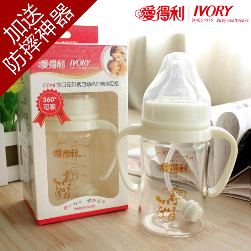 爱得利奶瓶 婴儿奶瓶带吸管手柄宽口奶瓶新生儿玻璃奶瓶宝宝防摔