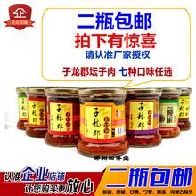 包邮 桂阳子龙郡坛子肉 授权正品 七种口味任选 湖南郴州特产