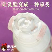 日本EVITA嘉娜宝洁面泡沫嘉宝娜白色3D玫瑰花蔷薇花瓣形状洗面奶