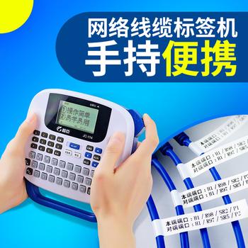精臣线缆标签打印机迷你手持便携