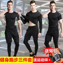 健身服男套装三件套速干长袖紧身衣跑步运动套装篮球训练服健身房