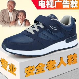 足力健安全健步鞋老人鞋男鞋透气皮面鞋秋季妈妈鞋中老年人爸爸鞋