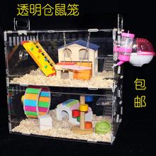 仓鼠笼子亚克力透明仓鼠笼子别墅豪华城堡单三双层倉鼠籠特价包邮