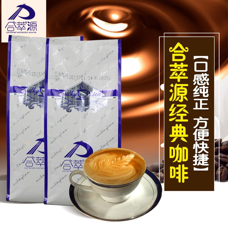 速溶学生三合一醒脑咖啡经典袋装提神饮品 合萃源