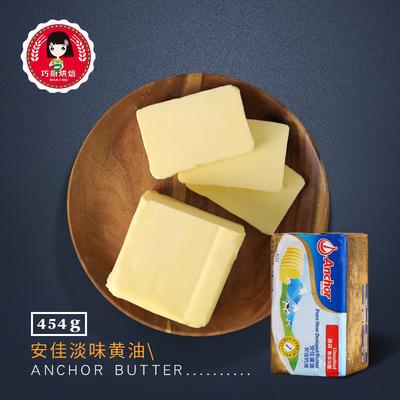 【巧厨烘焙】新西兰进口安佳黄油 动物性黄油 面包饼干原料454g