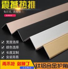 铝合金护角条护墙角保护条墙护角包角防撞条阳角条墙纸收边条线贴