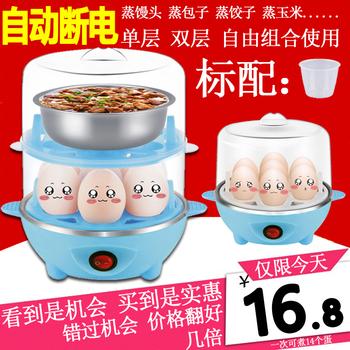 帝禾双层煮蛋器迷你家用煮蛋器不