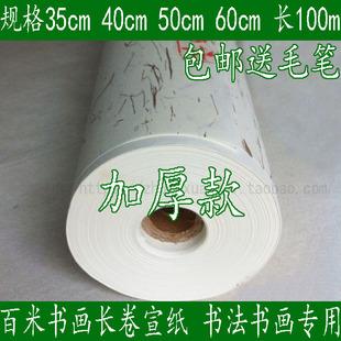 加厚宣纸 书法书画长卷 35/40/50/60cm*100m  毛笔字国画宣纸生宣