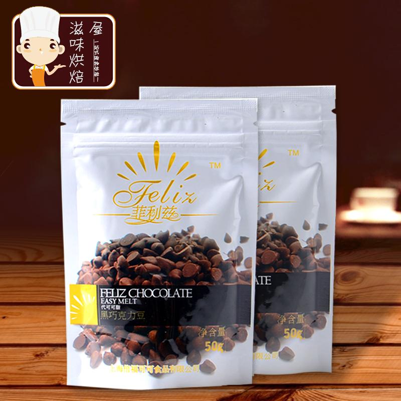 可可 面包饼干专用 巧克力利兹克装 烘焙原料