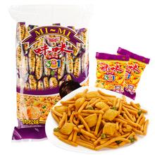 【咪咪虾条+蟹粒+青豆】组合40包 膨化食品薯片好吃的零食大礼包