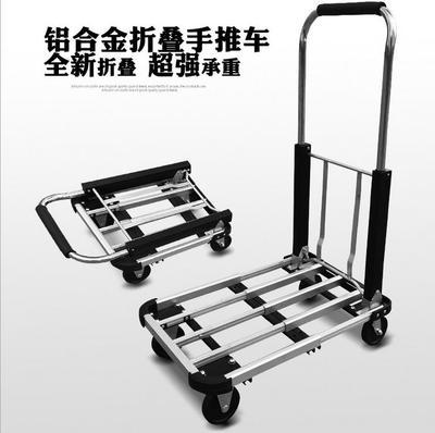 铝合金家用平板车折叠手推车搬运车拖车小推车小拉车拉杆车搬货车