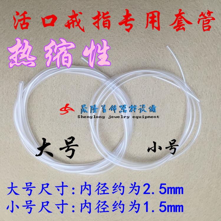 活口戒指专用套管 透明胶管 开口戒指皮管 金银加工工具