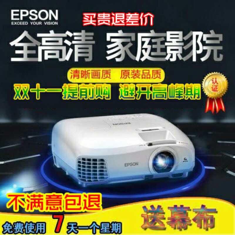 家用二手投影机无线WiFi投影仪爱普生83商务高清720P1080P短焦3D