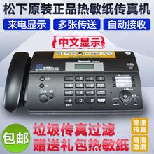 全新原装 松下992中文热敏纸传真机电话复印一体机传真机 正品 包邮