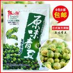 原味青豆 小包装 福建漳州特产 豌豆休闲食品豆子干果 零食 炒货