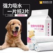 狗狗尿片100片宠物用品加厚尿垫尿布猫咪泰迪尿不湿纸尿片吸水垫