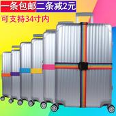 锁捆绑带旅行箱拉杆箱包托运加固捆箱带 出国行李箱十字打包带密码