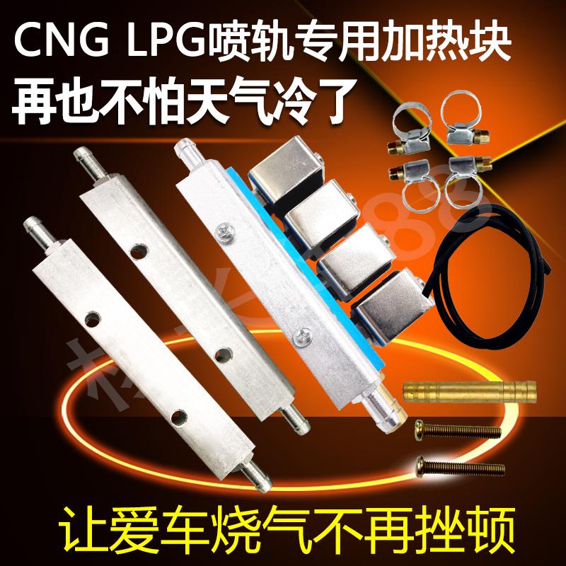 油改气喷轨加热器CNG喷轨加热块汽车天然气CNG燃气改装配件LPG